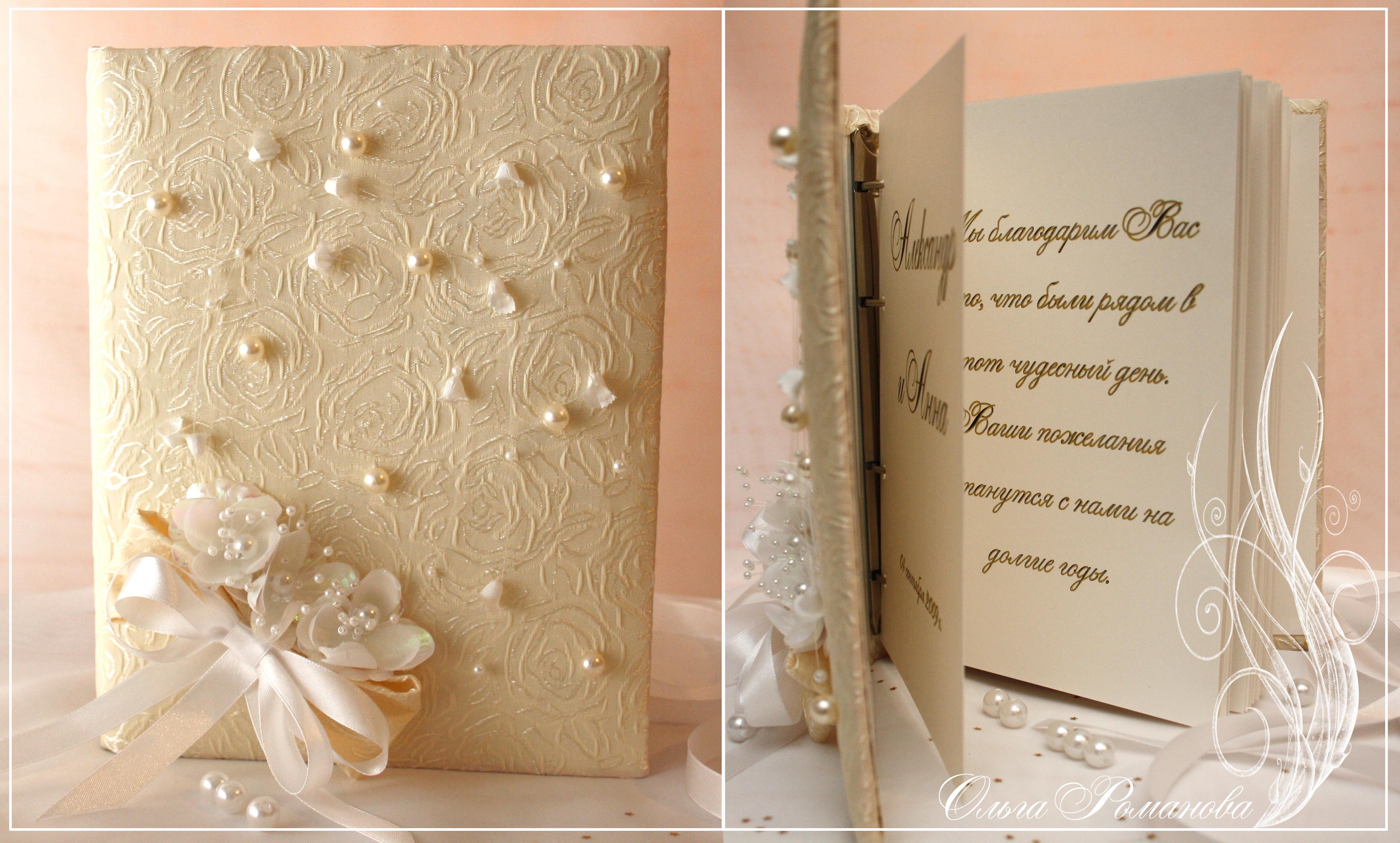 Как сделать книгу пожеланий для свадьбы своими руками